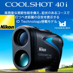 【15年】Nikon(ニコン)COOLSHOT 40i(クールショット 40i)【距離目安表示機能搭載】【生活防水】レーザー距離計