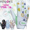 ◆◆◆【16年】パーソンズ PSGL-16/両手用 レディース合成皮革グローブ【PERSON'S GOLF】