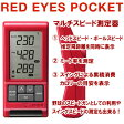 PRGR(プロギア)RED EYES POCKET HS-110 マルチスピード・テスター(ヘッドスピード/推定飛距離測定可能)
