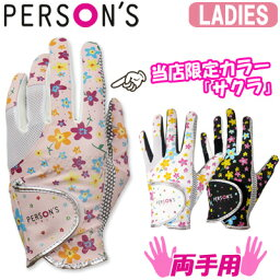 ◆パーソンズ PSGL-09/両手用 レディース 合成皮革<strong>グローブ</strong>(花柄)【PERSON'S GOLF】【ネコポス配送可】【02424】