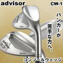 advisor(アドバイザー) CON-SOLE WEDGE CW-1 (コンソールウェッジ)