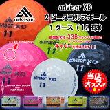 advisor XD(アドバイザー XD) 2ピースゴルフボール 1ダース(12球)