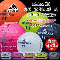 advisor XD(アドバイザー XD) 2ピースゴルフボール 1ダース(12球)の画像
