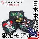 【ネコポス配送可】ODYSSEY(オデッセイ)パターカバー(マレットタイプ用)/USモデル【日本未発売限定モデル】