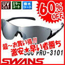 【60%OFF】SWANS(スワンズ)サングラスSOU PRO-3101 ソウプロ ミラー2 クラリテックス(UVカット/ミラー/両面撥水)