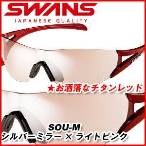 スワンズ シリーズ スポーツ サングラス