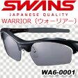【65%OFF】SWANS(スワンズ)サングラスWA6-0001 BK(●黒×黒)ウォーリアーシリーズ(ブラック) 【02P27May16】