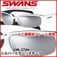 【63%OFF】SWANS(スワンズ)サングラスDee-I(ディーアイ)GW-3706(ホワイト/ブラック) 【02P27May16】