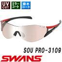 【60%OFF】SWANS(スワンズ)サングラスSOU PRO-3109 ソウプロ ミラー2 クラリテックス(UVカット/ミラー/両面撥水)