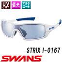 【60%OFF】SWANS(スワンズ)サングラスSTRIX I-0167 ストリックス グラス 偏光マルチ(UVカット/偏光レンズ/マルチコート)