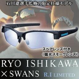 ◆数量限定◆【17年】SWANS(スワンズ)サングラス 石川遼プロ限定モデル LISIN-0051-17 MBK(マットブラック)スペアレンズ/限定ハードケース/限定レンズクリーナー付属