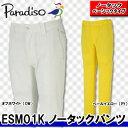 【16秋冬】【60%OFF】Paradiso(パラディーゾ)ESM01K ノータックパンツ(メンズ)