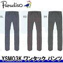 【14秋冬】【63%OFF】Paradiso(パラディーゾ)YSM03K メンズ ワンタック パンツ