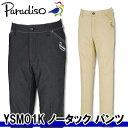 【14秋冬】【63%OFF】Paradiso(パラディーゾ)YSM01K メンズ ノータック パンツ