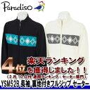 【14秋冬】【73%OFF】Paradiso(パラディーゾ)YSM52B メンズ 長袖 裏地付きフルジップ セーター 【02P03Dec16】
