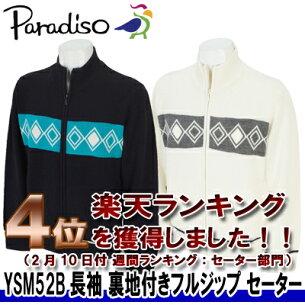 パラディーゾ フルジップ セーター