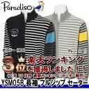 【14秋冬】【63%OFF】Paradiso(パラディーゾ)YSM05B メンズ 長袖 フルジップ セーター