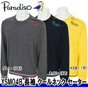 【14秋冬】【63%OFF】Paradiso(パラディーゾ)YSM04B メンズ 長袖 クールネック セーター