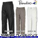 【14秋冬】【63%OFF】Paradiso(パラディーゾ)YSM01P メンズ ウィンドパンツ