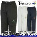 【15秋冬】【70%OFF】Paradiso(パラディーゾ)6SA01P メンズ 中綿ウィンドパンツ