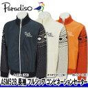 【15秋冬】【70%OFF】Paradiso(パラディーゾ)ASM52B メンズ 長袖 フルジップ コンビネーションセーター