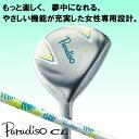 Paradiso CL  15年 ブリヂストン Paradiso CL パラディーゾ CL  レディース フェアウェイウッド PARADISO PC-15wカーボン 10556