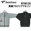 【13秋冬】【68%OFF】TOURSTAGE(ツアーステージ)WTM53B メンズ 長袖フルジップブルゾン