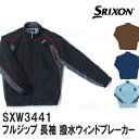 【13秋冬】【70%OFF】スリクソンSXW3441 メンズ フルジップ 長袖 撥水ウィンドブレーカー
