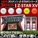 ◆XV◆【15年】スリクソン【日本仕様】 15年 NEW Z-STAR XV ゴルフボール 1ダース(12球)
