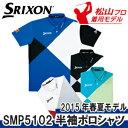 【15春夏】【50%OFF】SRIXON(スリクソン)SMP5102 半袖ポロシャツ(メンズ)【松山英樹プロ着用モデル】