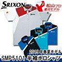 【15春夏】【50%OFF】SRIXON(スリクソン)SMP5101 半袖ポロシャツ(メンズ)【松山英樹プロ着用モデル】
