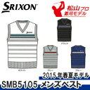 【15春夏】【55%OFF】SRIXON(スリクソン)SMB5105 ベスト(メンズ)【松山英樹プロ着用モデル】