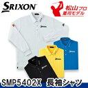 【15秋冬】【48%OFF】SRIXON(スリクソン)SMP5402 メンズ 長袖シャツ【松山英樹プロ着用モデル】