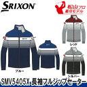 【15秋冬】【50%OFF】SRIXON(スリクソン)SMV5405 メンズ 長袖フルジップセーター【松山英樹プロ着用モデル】