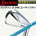 【14年/限定】SRIXON(スリクソン) Z U45 軟鉄鍛造アイアン型ユーティリティ Miyazaki Kosuma Blue UTIカーボンシャフト