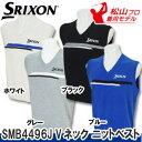 【14秋冬】【65%OFF】SRIXON(スリクソン) SMB4496J メンズ Vネック ニットベスト【松山英樹プロ着用モデル】