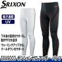 【15春夏継続】【50%OFF】SRIXON(スリクソン)SXA9003 ポジションゼロ アンダー パンツ(メンズ)【ネコポス配送可】