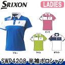 【ネコポス配送可】【14春夏】【65%OFF】SRIXON(スリクソン)SWP4208 半袖ポロシャツ(レディース)
