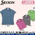 【ネコポス配送可】【15春夏】【60%OFF】SRIXON(スリクソン)SWP5215 半袖ポロシャツ(レディース)
