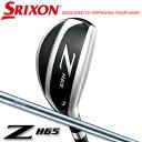 【16年】SRIXON(スリクソン)Z H65 ハイブリッド ユーティリティ N.S. PRO 980GH DST