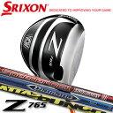 【16年最新】SRIXON(スリクソン)Z765 ドライバー カスタムシャフト(ディアマナ/スピーダー/アッタス各種)