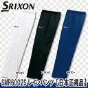 【16年】ダンロップ SRIXON(スリクソン) SMR6002S レインパンツ【日本正規品】