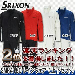 【14年】ダンロップ SRIXON(スリクソン) SMR4180 レインウェア(上下セット)【日本正規品】