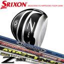 【16年】SRIXON(スリクソン)Z565 ドライバー カスタムシャフト(ディアマナ/スピーダー/アッタス/ツアーAD各種)
