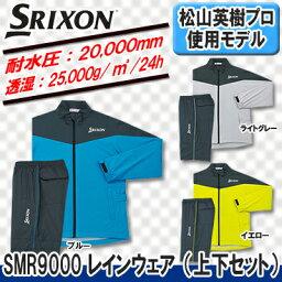 【19年】ダンロップ スリクソン SMR9000レインウェア(上下)【<strong>松山英樹</strong>プロ】日本正規品【耐水圧20,000mm、透湿25,000g/m2/24h】【11149】