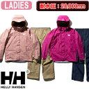 【20年】ヘリーハンセン HOE12000 Helly Rain Suit レインウェア(上下セット)【レディース】透湿20000g/m2/24h、耐水圧20000mm【1167..