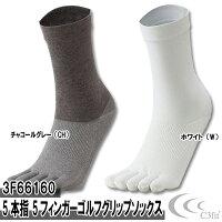 C3fit3F66160 5本指 5フィンガーゴルフグリップソックス(5 Finger Golf Grip Socks)(男女兼用)【ネコポス配送可】の画像
