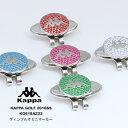 【16春夏】KAPPA(カッパ)KG618AZ22 ディンプルオミニマーカーハットクリップマーカー【ネコポス配送可】