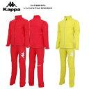 【16秋冬】Kappa(カッパ)レインウェア上下セット KG612RA51