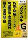 【第2類医薬品】サンテメディカル ガードEX 12mL 2個セット
